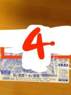 "Thumbnail of ""ハッピー ドリーム サーカス 4枚 宮崎公演"""