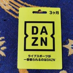 "Thumbnail of ""DAZN3ヶ月鑑賞券"""