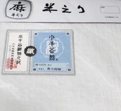 "Thumbnail of ""夏 麻の半衿 【高級 風七織物 小千谷縮】"""