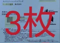 "Thumbnail of ""【入場無料券3枚】スパリゾートハワイアンズ無料入場券 ~2022.06.30"""