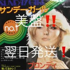 "Thumbnail of ""ブロンディ  サンデー・ガール 美盤‼️  試聴済み"""