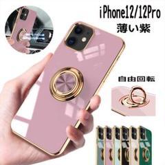 "Thumbnail of ""高級感 新作品iPhone12/12proケース 薄い紫"""