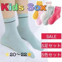 """Thumbnail of """"【KS-008】Lサイズ 子供 靴下 キッズ 男の子 女の子F"""""""