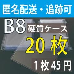 "Thumbnail of ""B8 硬質カードケース 20枚セット 900円"""