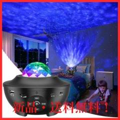 """Thumbnail of """"スタープロジェクターライト ベッドサイドランプ 投影ランプ プラネタリウム"""""""
