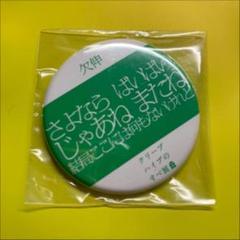 "Thumbnail of ""クリープハイプ 缶バッジ"""