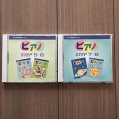 """Thumbnail of """"ヤマハ ピアノSTEP5,6,7,8"""""""