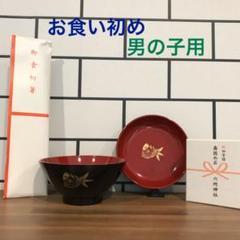 "Thumbnail of ""最終価格☆お食い初め 男の子 食器と歯固め石 セット"""