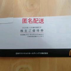 "Thumbnail of ""マクドナルド 株主優待券 1冊(6枚綴り x 1 )"""