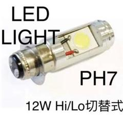 "Thumbnail of ""原付!バイク!スクーター PH7 Hi/Lo LEDヘッドライト"""