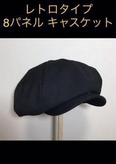 """Thumbnail of """"レトロタイプ キャスケット 8パネル サイズフリー"""""""
