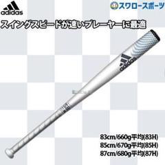 ディダス 野球 軟式 カーボン バット エアロハンマー AERO HAMMER