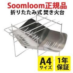 "Thumbnail of ""1年保証付き!Soomloom正規品 焚き火台 ソロキャンプ バーベキューコンロ"""