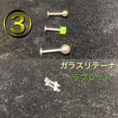 """Thumbnail of """"③ ガラスリテーナー ラブレット 5個セット"""""""