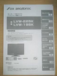 """Thumbnail of """"【取扱説明書のみ】 DX BROADREC LVW-225K LVW-195K"""""""