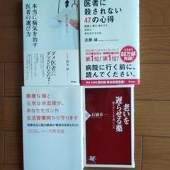"Thumbnail of ""健康と医者の選び方等4冊"""