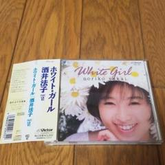 "Thumbnail of ""ホワイト・ガール"""