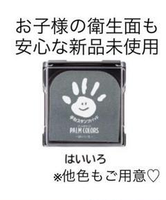 """Thumbnail of """"シャチハタ パームカラーズ はいいろ 手形スタンプパッド"""""""