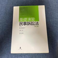 """Thumbnail of """"基礎演習 民事訴訟法"""""""
