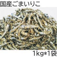 """Thumbnail of """"ごまいりこ 1000g 国産 チャック袋 九州醤油味 1kg 黒田屋"""""""