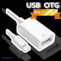 """Thumbnail of """"iPhone USB変換 Lightning OTGカメラアダプタ"""""""
