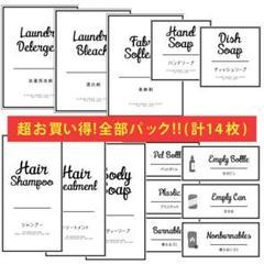 """Thumbnail of """"お買い得♡耐水ラベルシール【シャビーWセット14】豪華14枚セット‼︎"""""""