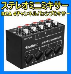 """Thumbnail of """"【ミキサー調整】ステレオミニミキサー RCA 4チャンネルパッシブミキサー"""""""