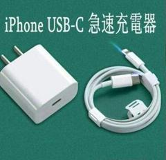 "Thumbnail of ""USB-C 急速充電器 iPhone PD 20W充電器zy"""