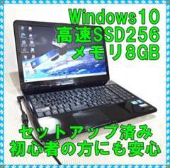 """Thumbnail of """"52在宅ワーク❕SSD256★メモリ8GB★ノートPC/Win10★ブラック"""""""