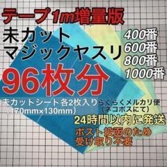 "Thumbnail of ""テープ増量版 マジックヤスリ 同一品 (400~1000)96枚分 スジボリ堂"""