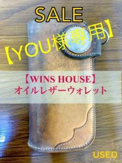 "Thumbnail of ""【SALE】 WINS HOUSE メンズ 牛革(オイルレザー)ウォレット"""