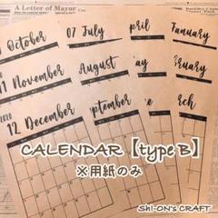 """Thumbnail of """"※用紙のみ カレンダー 英字 カスタム【type B】"""""""