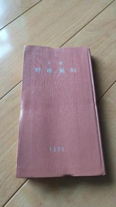"""Thumbnail of """"公認野球規則 1975 非売品 昭和50年3月1日発行"""""""
