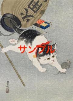 "Thumbnail of ""023 浮世絵 小原古邨 猫に提灯 キャンバスアート【A4サイズフレーム付】"""