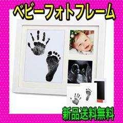 "Thumbnail of ""【ベビーフォトフレーム 】赤ちゃん 手形 足形 出産祝い 写真立て (ホワイト)"""