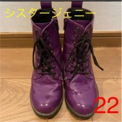 """Thumbnail of """"sister Jenni ♡ブーツ♡紫 22センチ"""""""