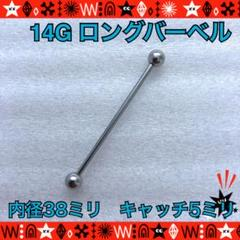 """Thumbnail of """"ボディピアス 14G ロングバーベル インダストリアル 30mm×5mm"""""""