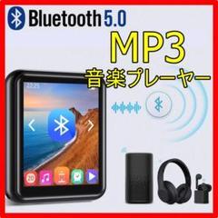 """Thumbnail of """"Bluetooth5.0 MP3プレーヤー  フルタッチスクリーン"""""""