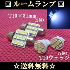 "Thumbnail of ""送料込み★明るいEDバルブ T10 8連(2個)&T10×31 12連(2個)★"""