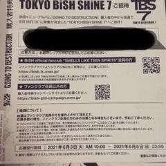 """Thumbnail of """"BiSH応募用シリアルナンバー"""""""