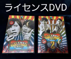 "Thumbnail of ""ライセンス/LICENSE vol.TALK SHINAGAWA DVD"""