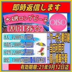 "Thumbnail of ""Oiso☆大磯ロングビーチ 割引券 クーポン チケット入場券 優待券"""
