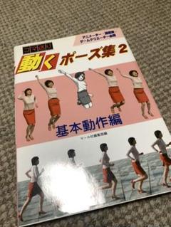 "Thumbnail of ""コマ送り 動くポーズ集2"""