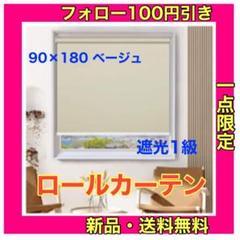 """Thumbnail of """"ロールスクリーン 1級遮光 遮熱 チェーン 調光 ベージュ 幅90×丈180CM"""""""