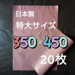 """Thumbnail of """"『日本製特大20枚』宅配ビニール袋(ピンク)"""""""