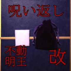 """Thumbnail of """"お守り 護身 呪い返し 生霊返し 呪詛返し 呪術 除霊"""""""