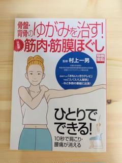 "Thumbnail of ""骨盤・背骨のゆがみを治す!筋肉・筋膜ほぐし : 決定版"""