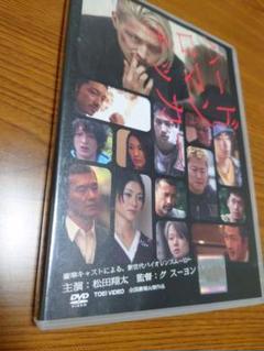 """Thumbnail of """"ハードロマンチッカー DVD"""""""