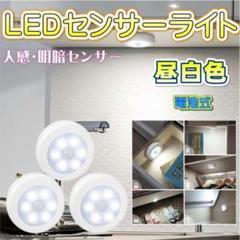 "Thumbnail of ""白色人感センサー ライト 電池式 LEDライト"""