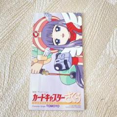 "Thumbnail of ""「カードキャプターさくら」Character Single TOMOYO"""